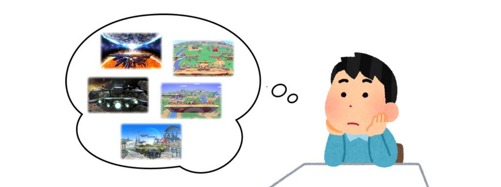 【スマブラ3DS/WiiU】ステージの特徴と自キャラに有利な選び方を知ろう!