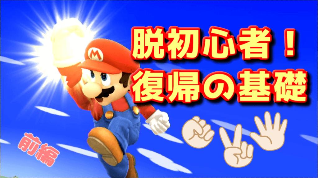 【スマブラ3DS/WiiU】上達の必須テクニック「復帰」を攻略する【前編】