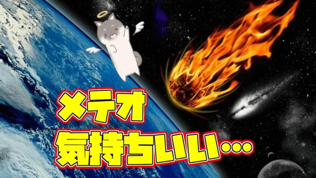 【スマブラ3DS/WiiU】メテオで早期撃墜!キャラ別のコツやタイミングは?