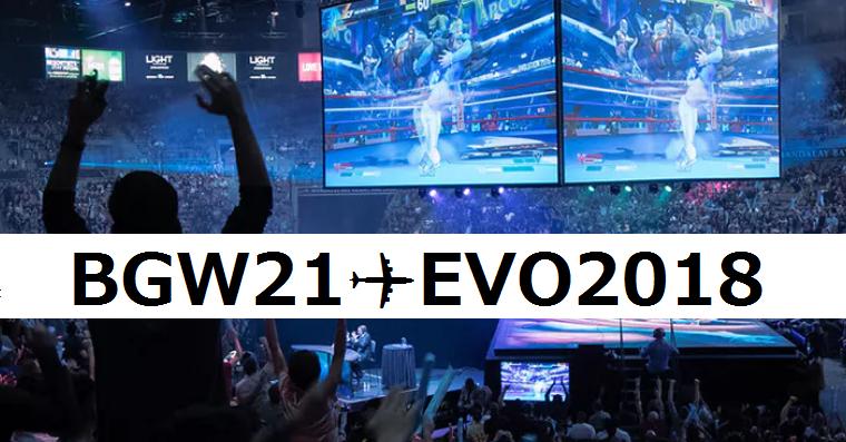 【寄稿】EVO2018に『スマブラDX』日本人プレイヤー陣が挑む(開催・配信スケジュールや選手一覧、パブリックビューイング情報あり)!国内大会BGW21の熱狂そのままに。