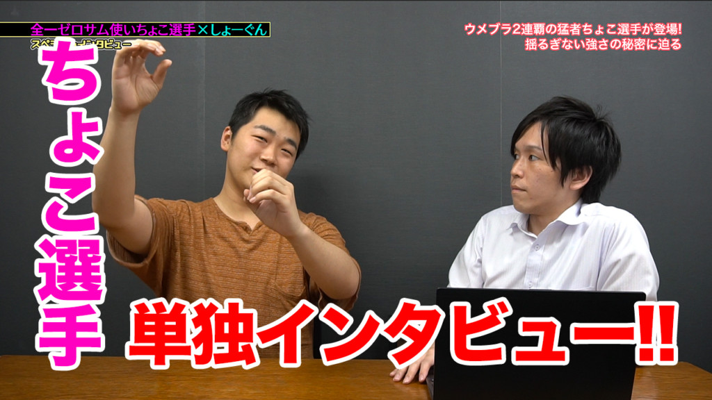 【スマブラ3DS/WiiU】人読み最強の男、全一ゼロサムちょこさんにその極意を聞いてみた!