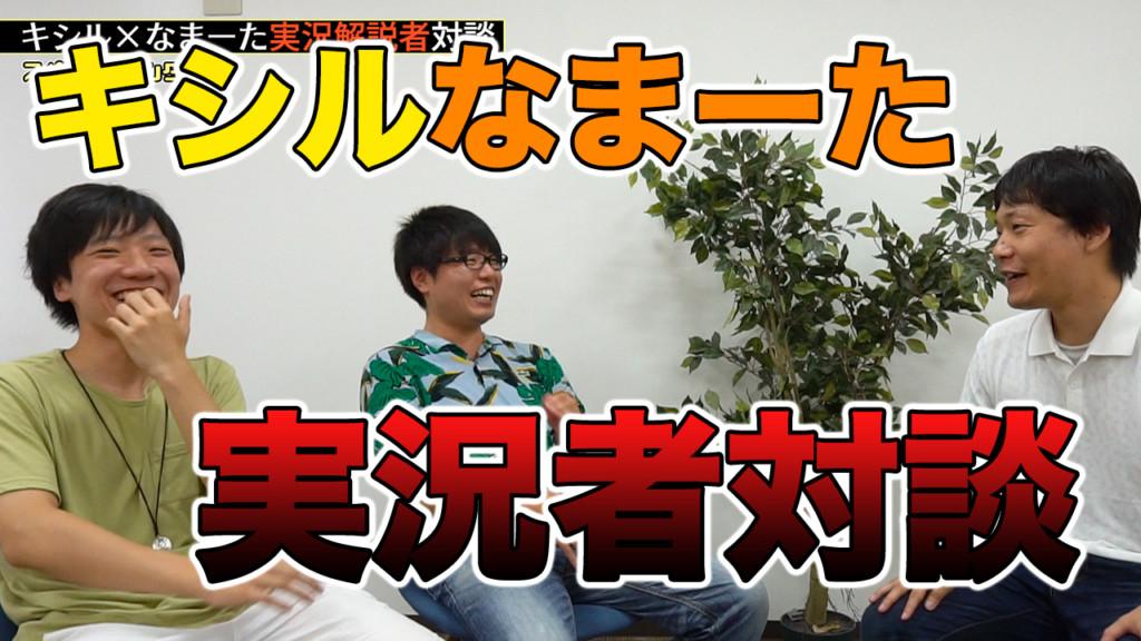 【対談】スマブラ実況解説者キシル・なまーたが想いを語る!