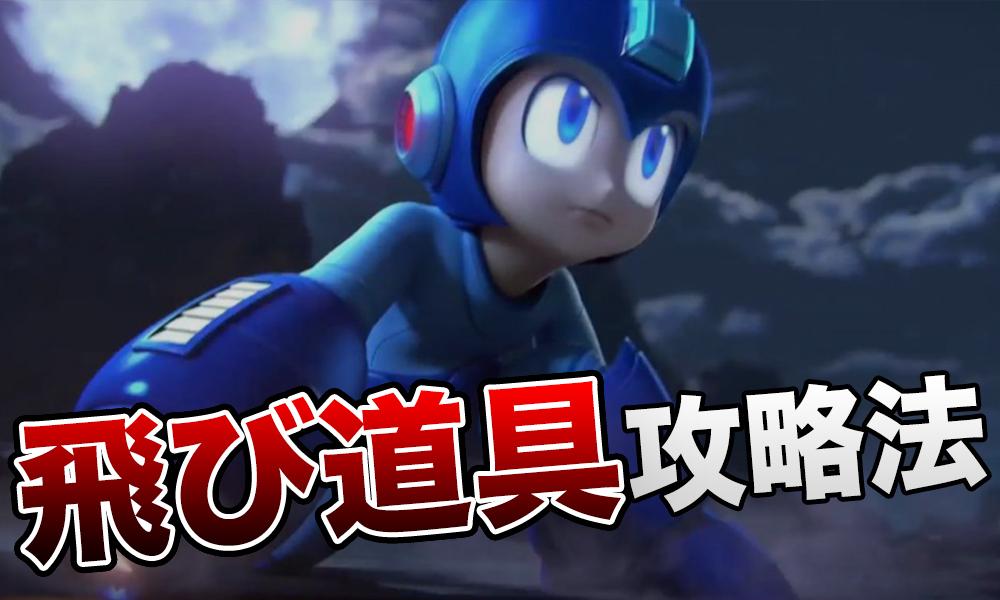 【スマブラ3DS/WiiU】対飛び道具キャラ攻略法 ロックマン・ミュウツー・ルフレ編