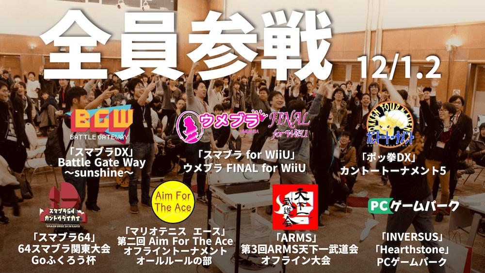 スマブラ史上最大!ウメブラFINAL for WiiUが2日間連続開催【スマブラ3DS/WiiU】