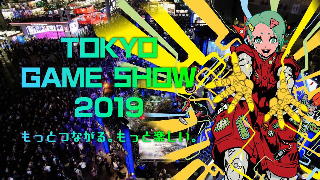 Smashlogが『東京ゲームショウ2019』に出演決定!