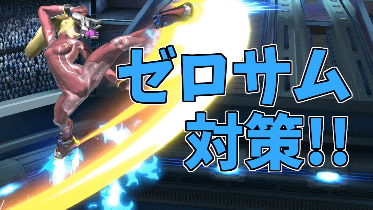 【スマブラSP】ウメブラSP6優勝ファイター、ゼロスーツサムス対策!
