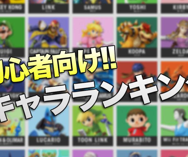 【スマブラ3DS/WiiU】初心者におすすめのキャラランキング